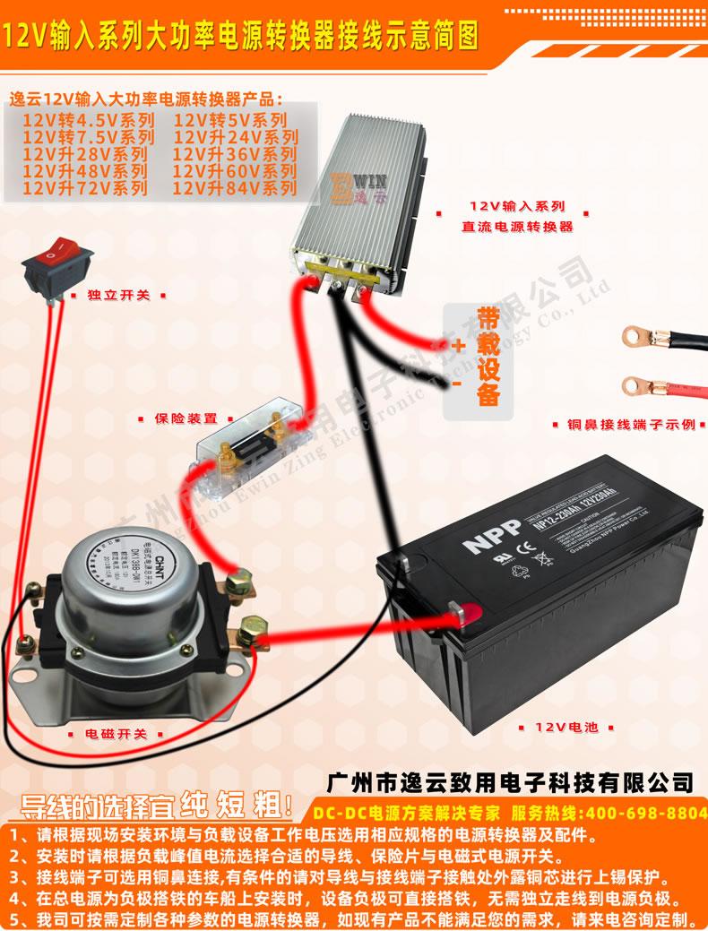 12v系列电源转换器接线示意图