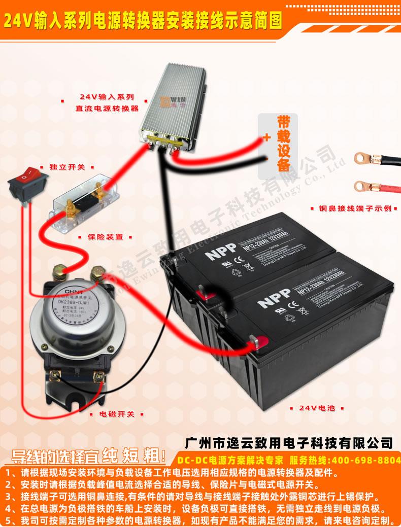 24V系列电源转换器接线示意图,其它输入电压的可以参考执行,小功率产品可用继电器代替电磁开关