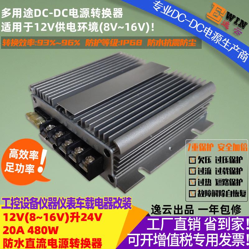 12v升24v20a480w电源转换器