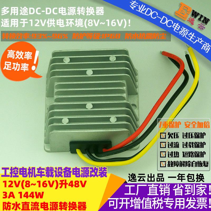 12v/24v转5v隔离电源 10-15v转9v隔离 24v转12v隔离电源 48v转12v隔离