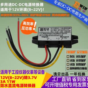 12V转3.7V3A11W电源转换器