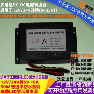 厂家直销LED显示屏车载电源12V转5V 10A 24转5V10A 降压电源