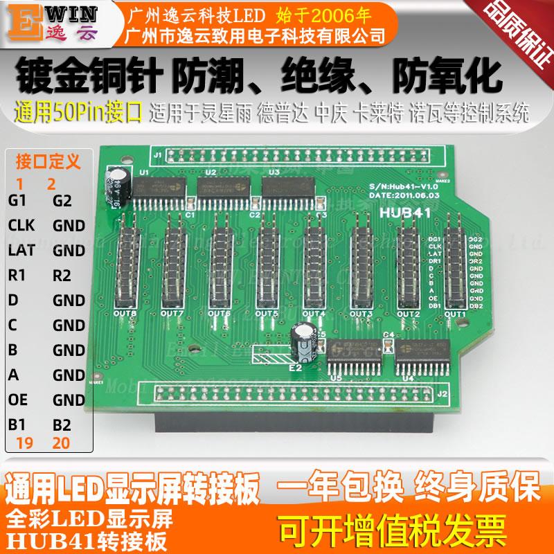 LED显示屏41HUB板/LED41转接板-逸云科技